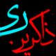 خادم الحسین (ع)