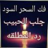 01061647809 الشيخ جمعه سليمان لجلب الحبيب ورد المطلقات