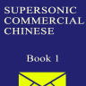 chinesecommercialcorrespondence