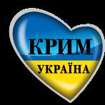 Новости Крымнаша. Выпуск #1723 за 08.08.2019 «Россия должна ...